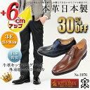 本革 国産 日本製 ビジネスシューズ メンズ シークレットシューズ 本革 革靴 国産 日本製 6cmアップでスラッと脚長に!足馴染みの良い高級牛革キップを使用!