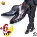 本革 日本製 シークレットブーツ 背が高くなる靴 No.13...