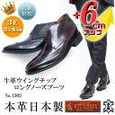 本革 日本製 シークレットブーツ No.1302 牛革 ウイングチップ ロングノーズ 【6cmアップ