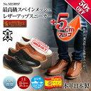 50%OFF 通気性 シークレットシューズ 背が高くなる靴シークレットスニーカー メッシュ 蒸れない 涼しい 春夏 クールビズ