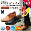 50%OFF 通気性 シークレットシューズ 背が高くなる靴 ビジネスシューズ 紐 メッシュ 蒸れない 涼しい 春夏 クールビズ