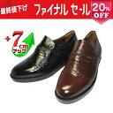 本革 日本製 ビジネスシューズ シークレットシューズ 背が高くなる靴 スリッポン 7cmアップ 牛革 スリッポン ストレート チップメダリオン