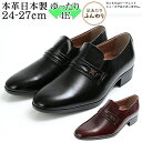 ショッピング日本製 ビジネスシューズ 革靴 本革 幅広 日本製 軽量 メンズ プレーン スリッポン 4E ワイド 柔らか ゆったり 牛革 国産 紳士靴 メンズシューズ 甲高 軽量 ふんわり 黒/ワイン 111