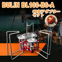 シングルバーナー ガスコンロ 超強火力 コンパクト 分離型 OD缶 CB缶変換アダプター付 トリプルヘッド [BULIN BL100-B6-A]