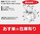 【あす楽】 ノーリツ 【HX-F】 ガス給湯器 別売部材 循環アダプター・90度曲り 特別特価![新品]【RCP】