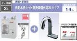 伊奈小型电热水器36℃左右攻丝自动水龙头3升:没有弹出式鹅颈管; EHMN-CA3S3/S-AM121C(100V的)为了公共 - 加洗于手[INAX LIXIL・リクシル 小型電気温水器 3L 約36℃出湯 自動水栓:グースネック ポップアップなし
