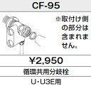 INAX LIXIL・リクシル トイレ シャワートイレ 別売給水分岐金具 循環共用分岐栓 【CF-95】 U・U3E用 ウォシュレット[新品]【RCP】