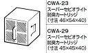 INAX LIXIL・リクシル トイレ シャワートイレ用付属部品 脱臭カートリッジ 【CWA-29】 スーパーセピオライト 脱臭カートリッジ (寸法 45×45×40) ウォシュレット[新品]【RCP】