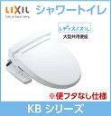 INAX LIXIL・リクシル シャワートイレ KBシリーズ【CW-KB22QB-C】 パブリック向け(便フタなし仕様) 温水洗浄便座 KB22 ウォシュレット[新品]【RCP】