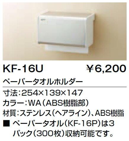 INAX LIXIL リクシル トイレアクセサリー パブリックアクセサリー ペーパータオルホルダー 壁付形【KF-16U】[新品]【RCP】