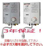 リンナイ 【RUS-V51XT シルバーまたはホワイト ご選択下さい】 5号ガス瞬間湯沸かし器 元止め式[RUS-V51VTの後継機種][新品]【HLSDU】【RCP】