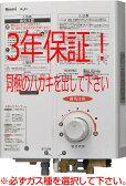リンナイ 【RUS-V53YT(WH)】 5号ガス瞬間湯沸かし器 先止式 [RUS-V53WT(WH)の後継機種][新品]【RCP】
