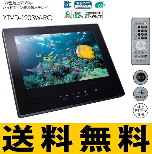 【YTVD-1203W-RC】【YTVD1203WRC】ノーリツ 12V型 地上デジタルハ…...:upb-houseup:10002689