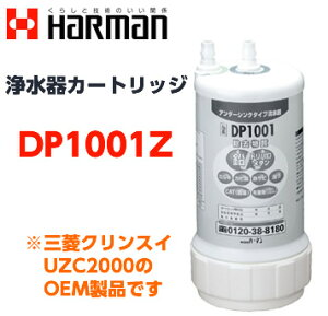 ハーマン【DP1001Z】クリンスイ浄水器カートリッジOEM製品(三菱レイヨンクリンスイUZC2000のOEM製品です)