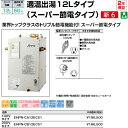【EHPN-CB12ECS1】200Vタイプ INAX LIXIL・リクシル 給湯器 小型電気温水器 適温出湯12Lタイプ(スーパー節電タイプ) 連続使用人数:50人[新品]【RCP】