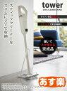 【あす楽】山崎実業 YAMAZAKI タワーシリーズ スティッククリーナースタンド ホワイト TOWER 掃除機スタンド コードレス 掃除機収納 マキタ ダイソン