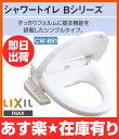 【あす楽】INAX LIXIL・リクシル 【CW-B51】(CW-B41Aの後継機種) シャワートイレ 温水洗浄便座 大型・レギュラー兼用 ウォシュレット[新品]【RCP】