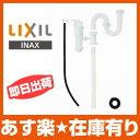 【あす楽】LIXIL INAX 【EFH-4K】 排水金具 リクシル 小型電気温水器 部品 排水金具 新品 【RCP】