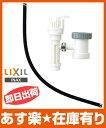 【あす楽】LIXIL INAX 【EFH-4MK】 排水金具 リクシル イナックス小型電気温水器用部品 [新品]【RCP】
