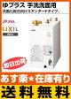 【あす楽対応品】INAX・LIXIL 住宅向け 小型電気温水器 12L 【EHPN-F12N1】 ゆプラス 手洗洗面用 スタンダードタイプ [新品]【RCP】