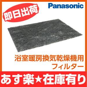 あす楽パナソニック浴室暖房換気乾燥機用フィルター【FSE251K001】