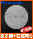 【あす楽】パナソニック 換気扇 換気扇部材 【FY-FB12A】【FYFB12A】交換用フィルター[新品]【RCP】