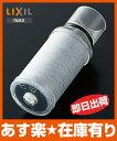 【あす楽】INAX LIXIL・リクシル 浄水器専用水栓(カートリッジ内蔵型)【JF-53-T】 交換用浄水カートリッジ 3個入り  交換用浄水カートリッジ13物質除去[新品]【RCP】