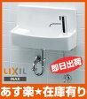 【あす楽】 LIXIL【L-A74HC】INAX トイレ用手洗い器ハンドル水栓壁給水・壁排水 ハイパーキラミック[新品]【RCP】