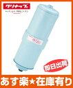 【あす楽】クリナップ 交換用浄水器カートリッジ【P-35TCL】PJ-UA51ECL用 新品 【RCP】