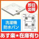 【あす楽】サヌキ SPG 洗濯機防水パン 樹脂タイプ【PW-...