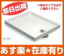 【あす楽】サヌキ SPG 洗濯機防水パン 樹脂タイプ 【PW...