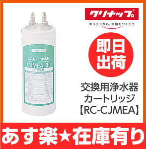 クリナップ浄水器カートリッジ【RC-CJMEA】交換用カートリッジ(CJMEA-30用)