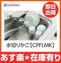 【あす楽】SUNWAVE サンウェーブアミィー/シエラ 受注生産品 【CPFLMK】 水切りかご[新品]【RCP】