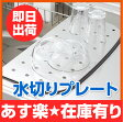 【あす楽】SUNWAVE サンウェーブ 【NMT-2】 水切りプレート[新品]【RCP】