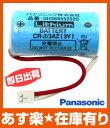 【あす楽】パナソニック Panasonic 火災警報器専用リチウム電池 CR-2/3AZ【SH384552520】