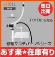 【あす楽対象商品】【TF-20B】INAX LIXIL・リクシル 修理マルチパーツシリーズ TOTOにも対応[新品]【RCP】