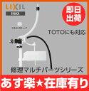 【あす楽】【TF-20B】INAX LIXIL・リクシル 修理マルチパーツシリーズ TOTOにも対応[新品]【RCP】