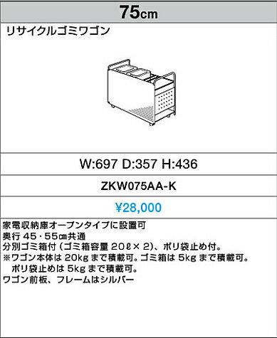 クリナップ リサイクルゴミワゴン【ZKW075AA-K】(間口75cm) [納期10日前後][新品]【RCP】