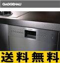 GAGGENAU dishwasher 食器洗い機 width 45cm 【DI 260 410】【DI260410】ガゲナウ [新品]【RCP】【NP後払い不可】