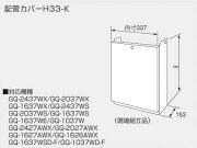 ノーリツ 【H33-K(450)】 配管カバー[新品]【RCP】
