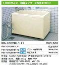INAX LIXIL・リクシル 浴槽 ポリエック 1,000サイズ 和風タイプ 2方全エプロン【PB-1002B(BF)R】バランス釜取付用 右排水【メーカー直送のみ・代引き不可・NP後払い不可】[新品]【RCP】