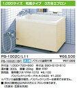 INAX LIXIL・リクシル 浴槽 ポリエック 1,000サイズ 和風タイプ 3方全エプロン【PB-1002C(BF)】バランス釜取付用 【メーカー直送のみ・代引き不可・NP後払い不可】[新品]【RCP】