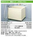 INAX LIXIL・リクシル 浴槽 ポリエック 800サイズ 和風タイプ 2方全エプロン【PB-802B(BF)R】バランス釜取付用 右排水【メーカー直送のみ・代引き不可・NP後払い不可】[新品]【RCP】
