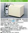 INAX LIXIL・リクシル 浴槽 ポリエック 800サイズ 和風タイプ 3方全エプロン【PB-802C(BF)/L11】バランス釜取付用 【メーカー直送のみ・代引き不可・NP後払い不可】[新品]【RCP】