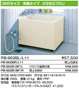 INAX LIXIL・リクシル 浴槽 ポリエック 900サイズ 和風タイプ 2方全エプロン【PB-902B(BF)L】バランス釜取付用 左排水【メーカー直送のみ・代引き不可・NP後払い不可】[新品]【RCP】