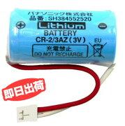 【あす楽】【ゆうパケット対応可】パナソニック Panasonic 火災警報器専用リチウム電池 CR-2/3AZ【SH384552520】パーツショップ[新品]【RCP】