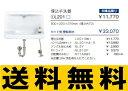 【送料無料】ジャニス Janis 埋込手洗器 床排水セット 【L201-S】【メーカー直送のみ・代引き不可・NP後払い不可】[新品]【RCP】