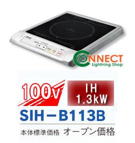 SIH-B113B【三化工業】1口IHクッキングヒーターIHヒータータイプ※SIH-B113A後継機種