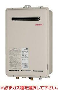 RUF-VK1610SAW リンナイ 屋外壁掛PS設置型[新品]【RCP】