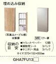 パナソニック トイレ アクセサリー 収納 埋め込み収納 【GHA7FU13】タイプA[新品]【RCP】